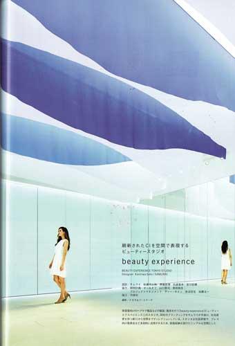 2017,7月_beauty-experience_1.jpg