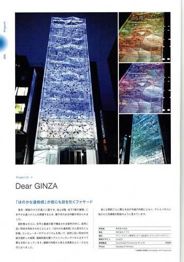 Ginza Dear BLD