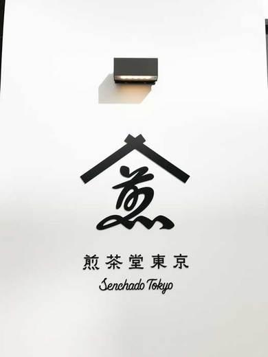 煎茶東京 GINZA
